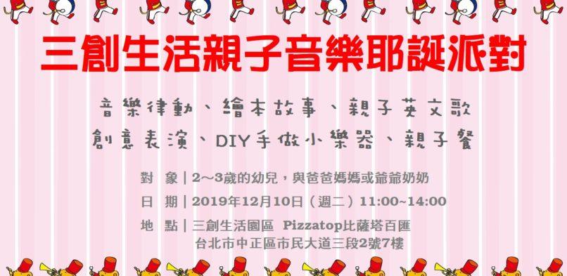 12/10 「三創生活親子音樂耶誕派對」一起 PARTY 吧!