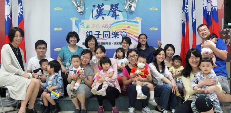 音樂.遊戲.ABC-親子同樂會 @ 漢聲廣播電臺,台北