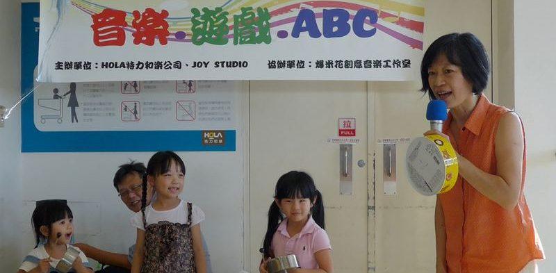 和樂家庭-音樂.遊戲.ABC @ HOLA和樂家居館內湖店,台北