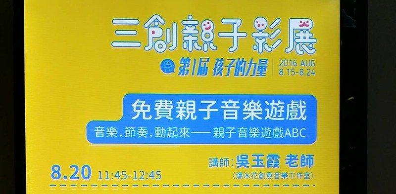 音樂.遊戲.ABC @ 三創生活園區「第一屆三創親子影展」,台北