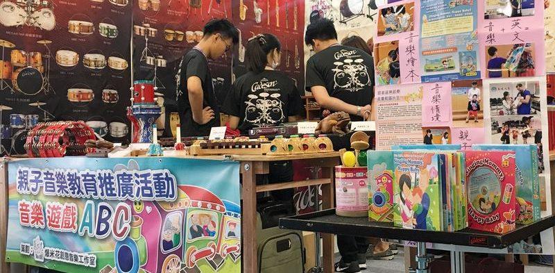 爆米花創意音樂 @ 世貿樂器大展,台北